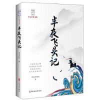 半夜飞头记 民国武侠小说典藏文库・平江不肖生卷