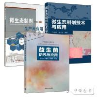 3册 微生态制剂生产及应用+益生菌培养与应用+微生态制剂技术与应用 微生物发酵工程益生元合生元生产技术益生菌培养书籍生物