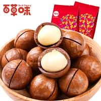【百草味-夏威夷果150g】坚果零食干果炒货 奶油味小吃 送开果器