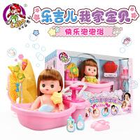 乐吉儿仿真洋娃娃儿童娃娃女孩婴儿玩具快乐泡泡浴套装生日礼物