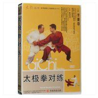 原装正版 太极拳对练 DVD 碟片 李德印教学练太极拳推手教学DVD光盘