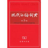 【正版二手书9成新左右】现代汉语词典(第五版 中国社会科学院语言研究所词典编辑室 商务印书馆