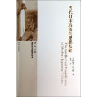 江苏人民:当代日本政治的思想基础