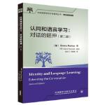 认同和语言学习:对话的延伸(第二版),Bonny,Norton,外语教学与研究出版社,9787521302219,【7