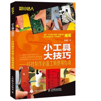 小工具 大技巧 科技制作必备工具使用指南(pdf+txt+epub+azw3+mobi电子书在线阅读下载)
