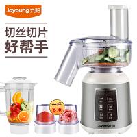 【九阳专卖】JYL-C03V  料理机  家用多功能 婴儿辅食搅拌机 切丝