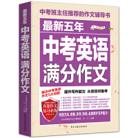 版 备考2018年正版*五年中考英语满分作文 中考班主任推荐的作文辅导书