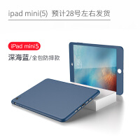 ipadmini5保护套苹果新款硅胶软壳迷你5平板电脑7.9英寸全包防摔 ipad mini5-磨砂蓝-您将收到全屏钢