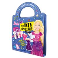 芭比DIY百变时装秀:华丽庆典
