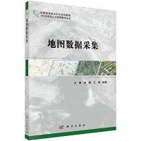 【按需印刷】-地图数据采集