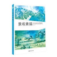 景观素描:艺术家的实用教程