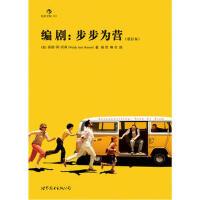 【二手书8成新】编剧:步步为营 (美)汉森 世界图书出版公司