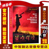 苦难辉煌 金一南 中国共产党历史文献纪录片(7DVD)党史教育片光盘碟片