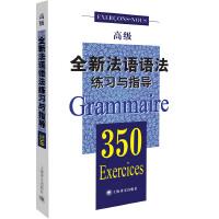全新法语语法350练习与指导(高级)(全新法语语法350练习与指导)