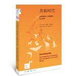 新知文库81:共病时代:动物疾病与人类健康的惊人联系