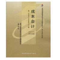 【正版】自考教材 自考 00156 成本会计 林莉2010年版中国财政经济出版社 自考指定书籍