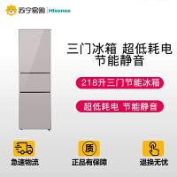 Hisense/海信冰箱BCD-218D/Q 218升 三门冰箱 超低耗电 节能静音