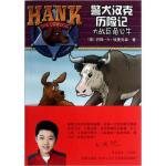警犬汉克历险记18:大战巨角公牛 9787811404814