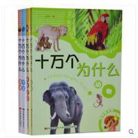 十万个为什么 动物 全套4册 彩图版 自然/宇宙/动物/科技生活 小学生课外读物 最好奇的问题最精妙的答案