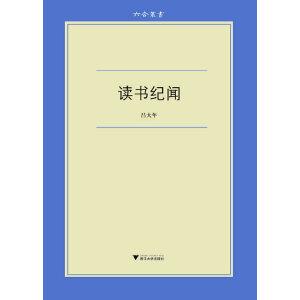 读书纪闻(著名学者吕大年读书札记,漫谈东西方的人文主义)