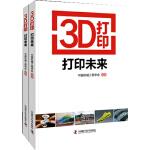 3D打印 打印未来