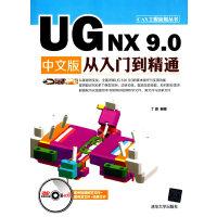 UG NX 9.0 中文版从入门到精通 配光盘 CAX工程应用丛书