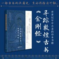 寻踪敦煌古书 金刚经――世界纪年最早的印本书籍The Diamond Sutra:The Story Of The W