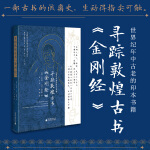 寻踪敦煌古书 金刚经——世界纪年最早的印本书籍The Diamond Sutra:The Story Of The World 's Earliest Dated Printed Book