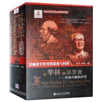 影响数学世界的猜想与问题 从华林到华罗庚 华林问题的历史 哈尔滨工业大学出版社