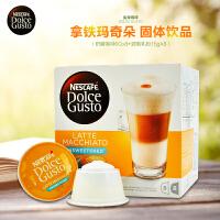 雀巢多趣酷思NESCAFE Dolce Gusto 拿铁玛奇朵咖啡(未添加蔗糖)