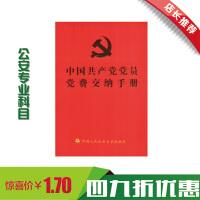 中国共产党党员党费交纳手册