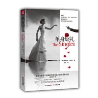 [二手旧书9成新]单身婚礼,(美)梅瑞迪丝・顾思坦,9787541135347,四川文艺出版社