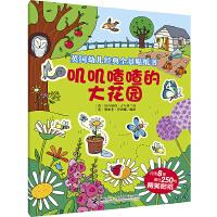英国幼儿经典全景贴纸书・叽叽喳喳的大花园