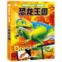 探索百科丛书・恐龙星球 恐龙王国6-12岁 恐龙时代 彩图
