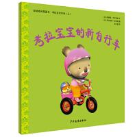 幼幼成长图画书・考拉宝宝系列新故事 考拉宝宝的新自行车