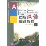 中级汉语阅读教程(Ⅰ)――对外汉语教材系列