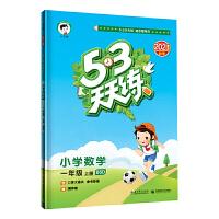 2021秋小儿朗53天天练小学数学一年级上册BSD北师大版 小学1年级数学5.3天天练数学北师大版