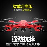 智能定高无人机 航拍遥控飞机四轴飞行器儿童耐摔直升机玩具