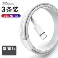 iphone6s数据线6苹果7充电线器8plus冲电i7认证ipadair加长2米5se