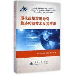 [二手旧书9成新],现代战机攻击导引轨迹控制技术及其应用,吴文海,9787118098549,国防工业出版社