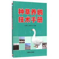 种草养鹅技术手册