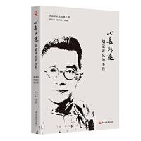 心长路远:胡适研究的历程 胡适研究论丛第三辑