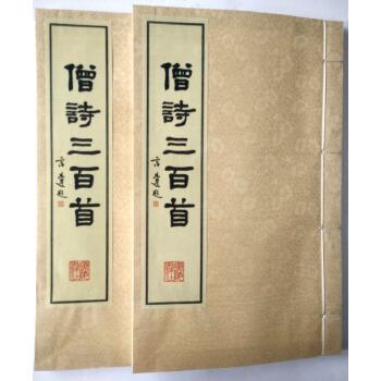 僧诗三百首(宣纸线装 一函两册 8开本)