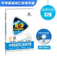 五三 中考英语词汇标准手册(真题升级版)全国各地中考适用 53英语 曲一线科学备考(2020)