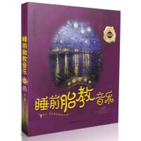 封面有磨痕-睡前胎教音乐 汉竹 9787553715414 江苏科学技术出版社
