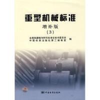 重型机械标准增补版(3)/全国机器轴与附件标准化技术委员会,中