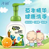子初儿童洗手液 橘香草本泡沫洗手天然植物宝宝护手250ml家庭装