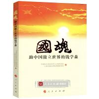 【人民出版社】国魂--助中国傲立世界的钱学森
