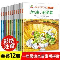 12册拼音读物 一年级经典必读书目 一二年级课外阅读必读注音版儿童读物7-10岁 一年级拼音读物拼音绘本1年级 绘本故