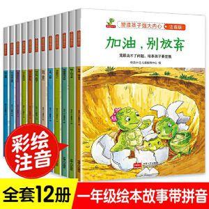 12册拼音读物 一年级经典必读书目 一二年级课外阅读必读注音版儿童读物7-10岁 一年级拼音读物拼音绘本1年级 绘本故事书7 10岁 6岁儿童畅销书排行榜前十名67岁儿童适合的书8岁孩子适合看的书